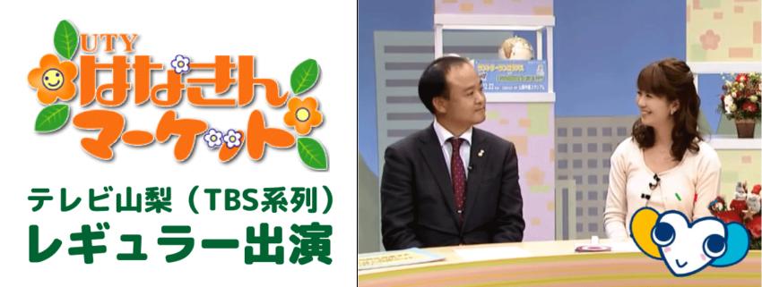 相続ふれあい相談室 UTYはなきんマーケット テレビ山梨 レギュラー出演