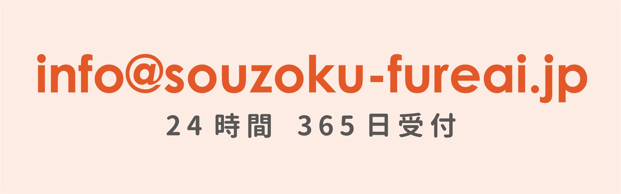 メール:info@souzoku-fureai.jp