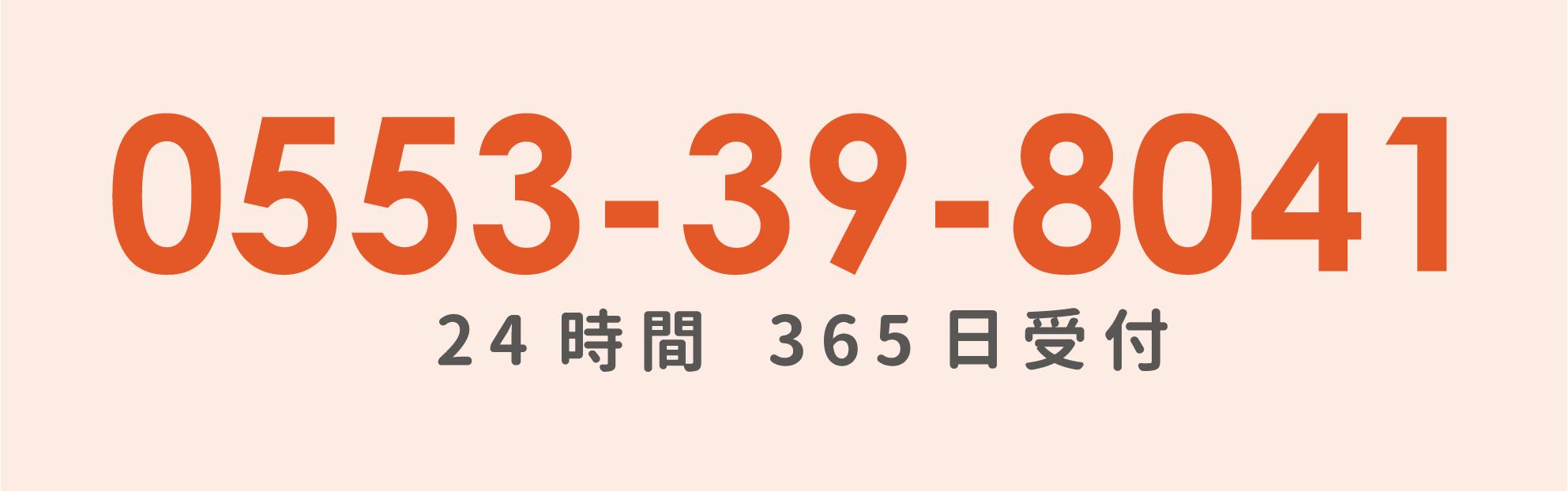 FAX:0553-39-8041(24時間、365日受付)